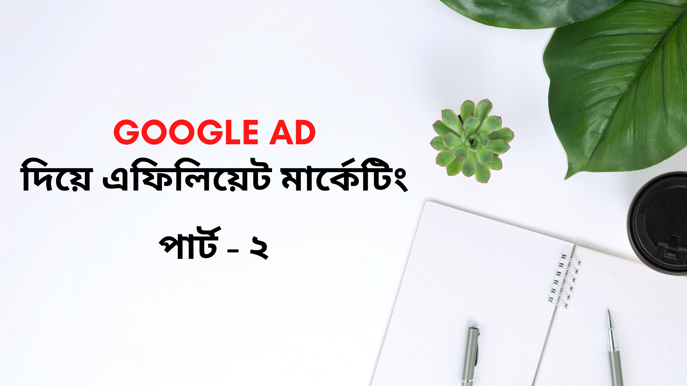 affiliate marketing with google ads